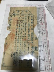 宁都县民国26年田赋执照。1937年