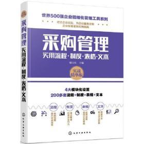 世界500強企業精細化管理工具系列--采購管理實用流程·制度·表格·文本