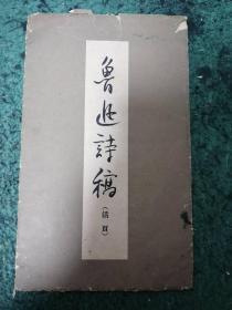 鲁迅诗稿(活页   12张全  仅1700册)