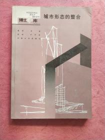城市形态的整合【2004年1版1印】