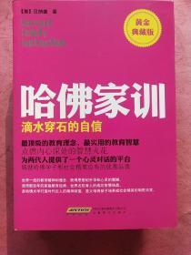 哈佛家训【黄金典藏版】全套4册