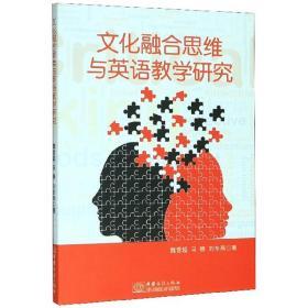 文化融合思维与英语教学研究