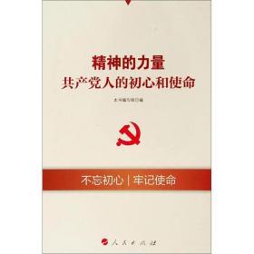 精神的力量:共产党人的初心和使命