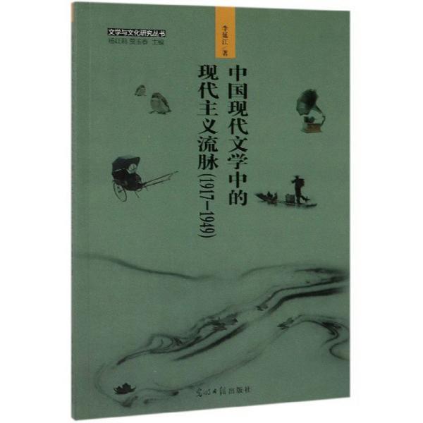 中国现代文学中的现代主义流脉(1917-1949)/文学与文化研究丛书
