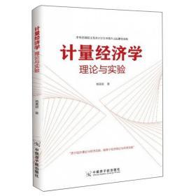 计量经济学理论与实验