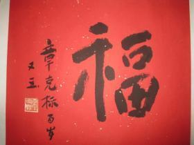 当代著名作家章克标先生105岁书写福,字斗方红宣纸.......