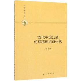高校社科研究文库:当代中国公益伦理精神培育研究