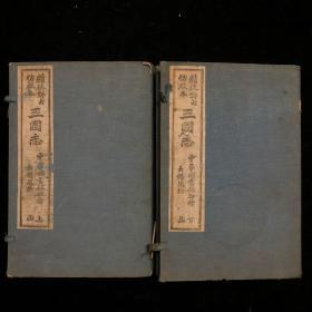 中华图书馆印行《三国志》民国七年(1918)年初版 两函十四册