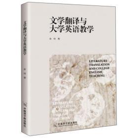 文学翻译与大学英语教学
