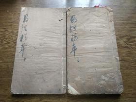 《易经精华》三册合订两册(全)道光元年,光伟堂藏版。