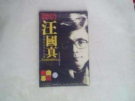 DVD 听悟汪国真--幸福的名字叫永远 【舞曲专辑】