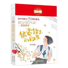 儿童文学光荣榜.新中国成立70周年献礼:银杏路上的白果