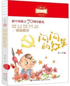 儿童文学光荣榜.新中国成立70周年献礼:闪闪的红星