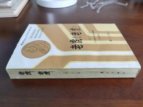 签名赠本 外国文学 获诺贝尔文学奖作家丛书 【老虎!老虎!】 签赠名家 值得收藏