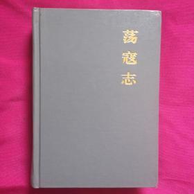 《荡寇志》中国古典小说