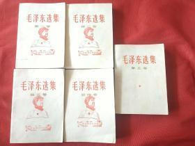 毛泽东选集(1一5)卷〈64〉