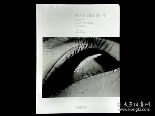 中国当代摄影四十年(1976-2018)