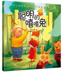 聪明的嘻嘻兔(儿童读物)