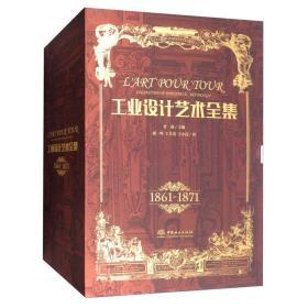 工业设计艺术全集1861-1871(全5册)
