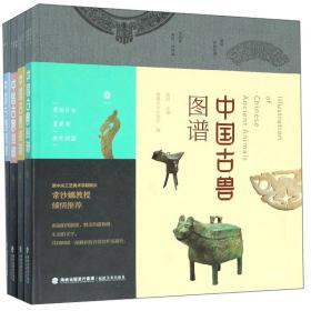 中国古兽图谱(套装共4册)