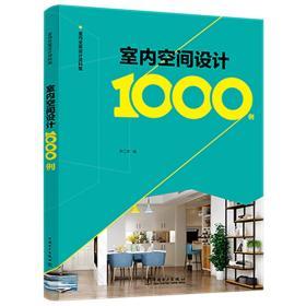 室内全案设计资料集:室内空间设计1000例