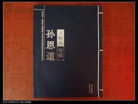 孙道恩人物画专辑