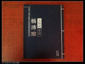 杨沛璋人物画专辑