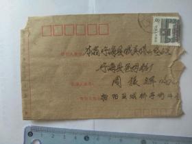 松阳县寄宁海县实寄信封2个