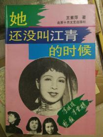 她还没叫江青的时候