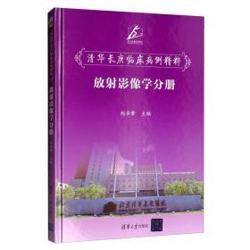 正版新书   清华长庚临床病例精粹
