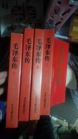毛泽东传平装全六册