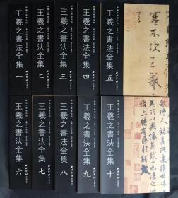 王羲之书法全集(1-10册)