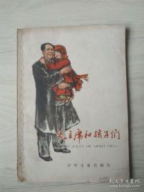 文革时期:《毛主席和孩子们》书