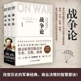 战争论(全3册)9787513924894