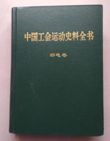 中国工会运动史料全书 邮电卷