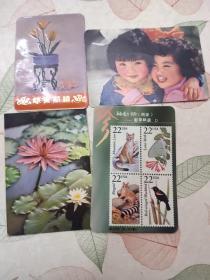 (年历卡) 1974年 珍稀动物(南美)——邮票精选