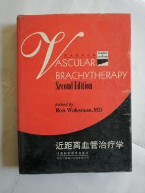 近距离血管治疗学(英文版)