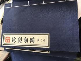 古典珍藏 茶经全集 宣纸线装 1函5册