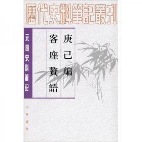 庚巳编 客座赘语:元明史料笔记丛刊