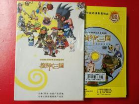 首届国际中国经典文化创意系列 演绎三国(全五册附光盘)