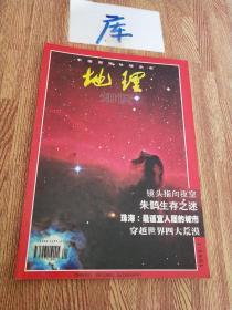 《中国国家地理》1999年1