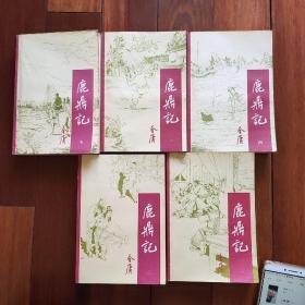 鹿鼎记(1~5册全)1985年,广西一版一印