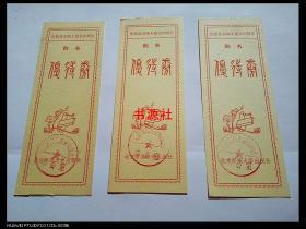 庆祝北京师大建校80周年购书优待券(3张合售)【包中通快递发货】