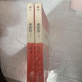 水浒传(无障碍阅读 套装上下册)