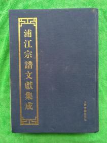浦江宗谱文献集成 八