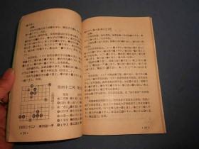 竹香斋象棋谱 二集
