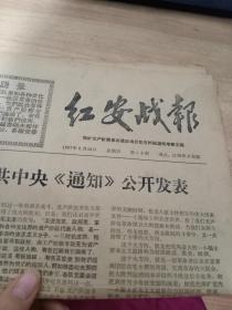 红安战报  1967年热烈欢呼中共中央 通知公开发表