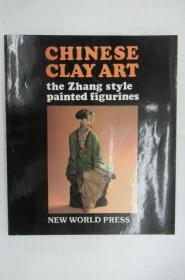 CHINESE CLAY ART-the Zhang style painted figurines