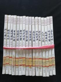 成功智慧文库,金手指点子库:全16册