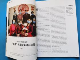 疫情特刊!!!《新周刊》(武汉封城记!!!抗击新冠肺炎武汉现场)2020年第4期  有很多疫情图片